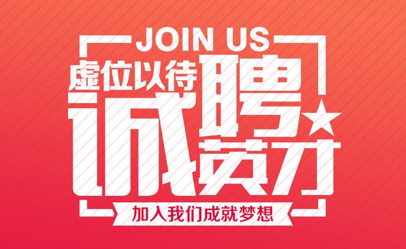 山西永鑫生锻造厂招聘信息